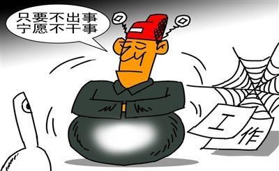 """做""""太平官""""也难太平"""