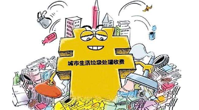 垃圾处理收费要回答三个问题