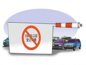 """(7月25日《北京青年报》)   """"减少机动车污染物排放"""",西安禁限行老旧"""