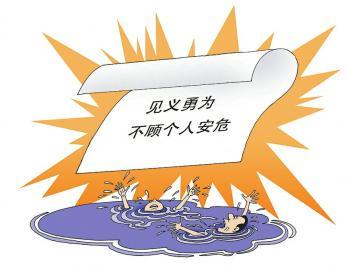 """删掉""""不顾个人安危""""是对生命的敬畏"""