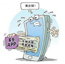 注销App为啥这么难?