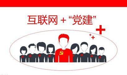 加强互联网企业党建工作促进企业发展
