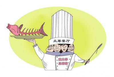 清华总裁班众筹餐厅为何破产?