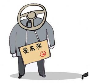 公交司机安全才有公共安全