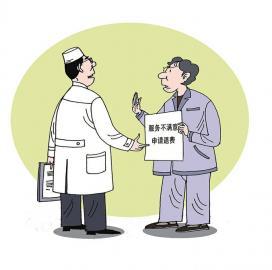 """""""医疗不满意就退费""""须做好配套"""