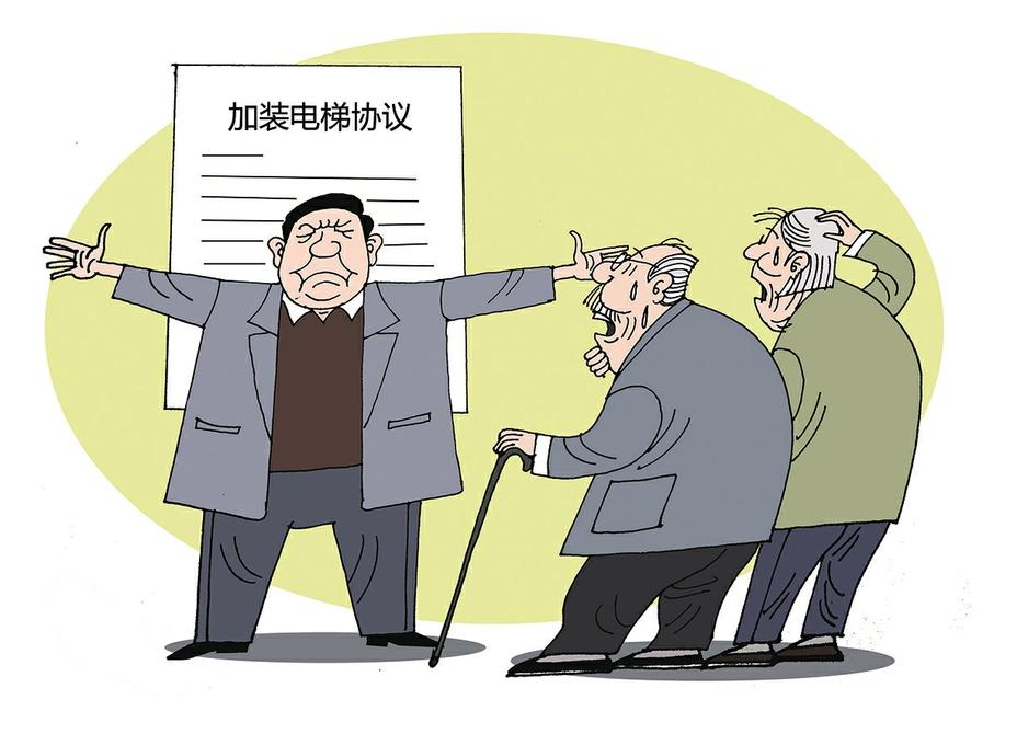 """加装电梯如何摆脱""""一人反对众人受罪"""""""