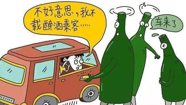 网约车拒载醉酒乘客合情合理