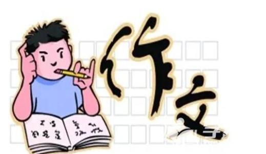 小学作文考时事议论是教育进步