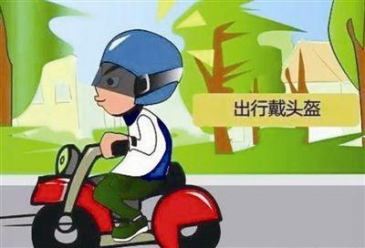 """""""骑电动自行车戴头盔""""应成为标配"""