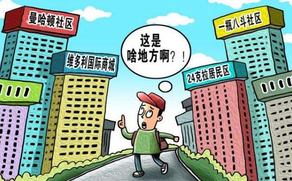 规范地名应是城市法治的常态