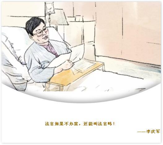 李庆军:平凡法官的5个英雄瞬间