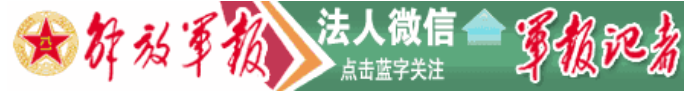 """壮丽70年·奋斗新时代丨穿越时光:老将军登上""""沂蒙山"""""""