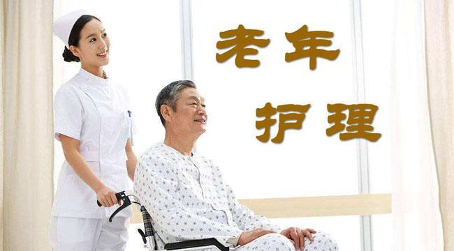 """养老护理员新国标是""""补缺"""""""