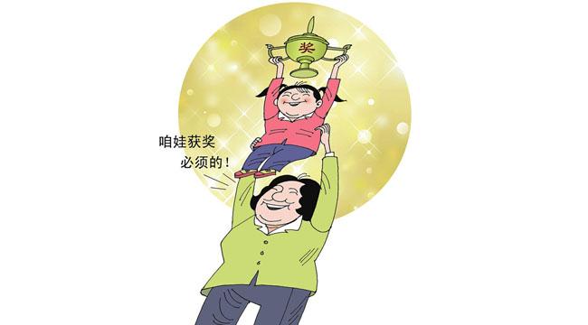 """""""凡赛必获奖""""污染孩子心灵"""