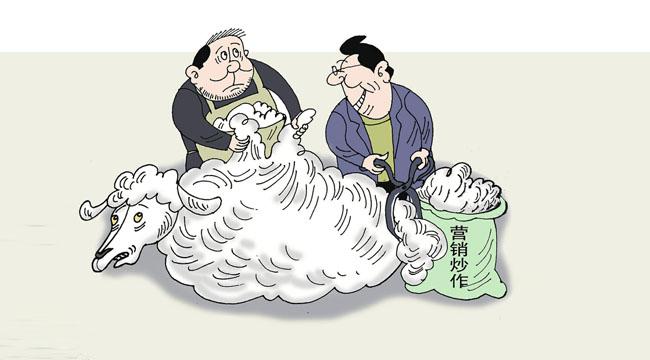 """""""剪羊毛""""与""""薅羊毛""""同样不可原谅"""