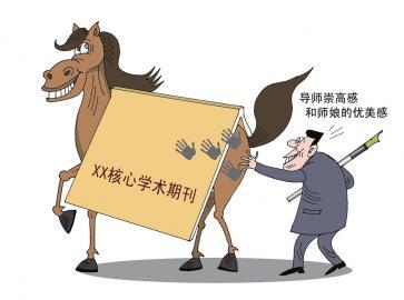 """""""马屁论文""""上核心期刊是学术之耻"""