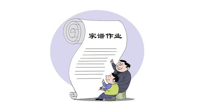 """寒假""""家谱作业""""不能""""跑偏""""了"""