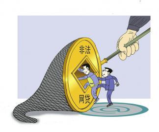 """""""网贷低龄化蔓延""""需引起高度重视"""