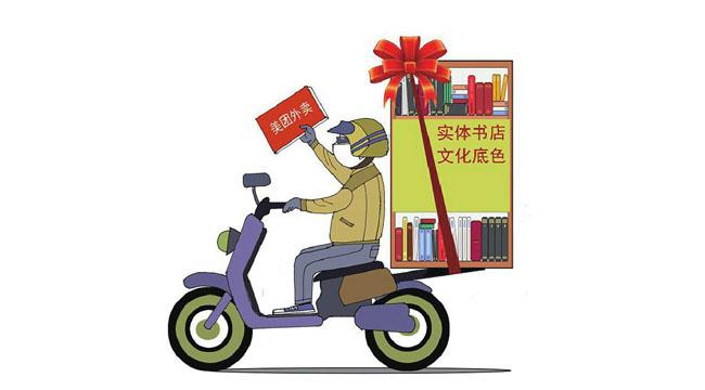"""""""外卖""""书店要在变与不变中坚守"""