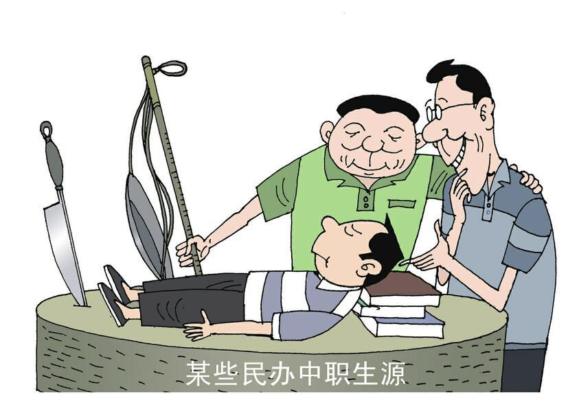 """农村学生不该是任人宰割的""""唐僧肉"""""""