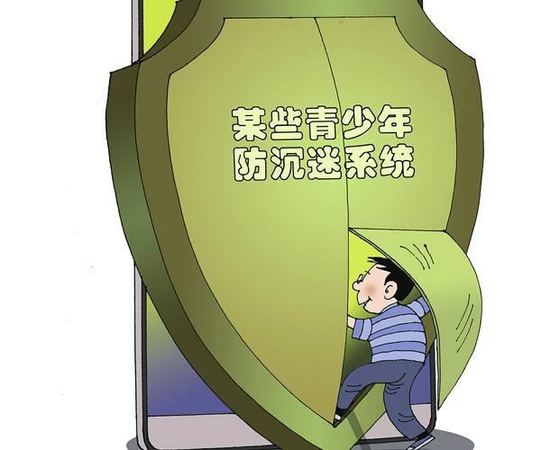 """加强对网游企业监管关上""""防沉迷""""系统后门"""