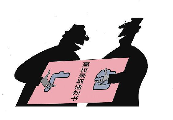 """高校录取通知书岂能成""""商家必争之地"""""""