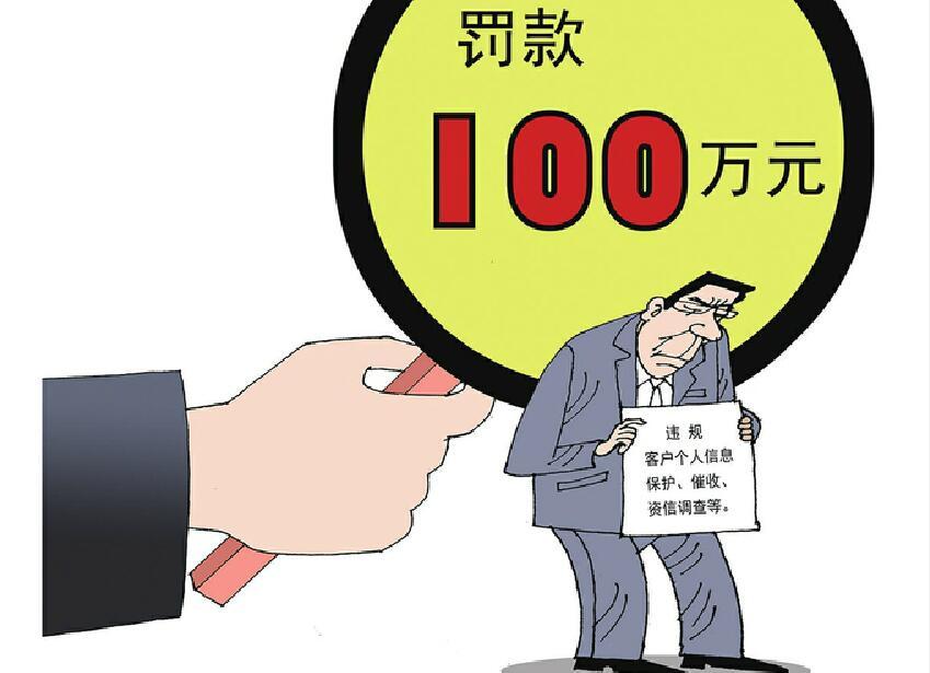 银行被罚百万 倒逼客户信息保护