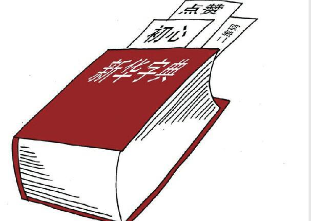 """《新华字典》收录网络新词不是""""失守""""是""""与新俱进"""""""