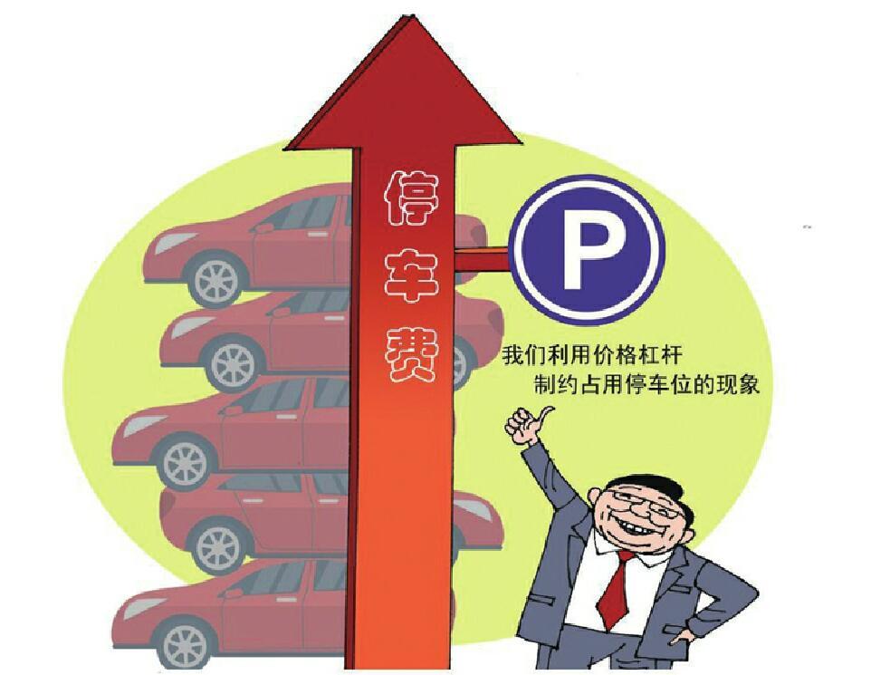 """缓解""""停车难""""不能依靠涨价格"""