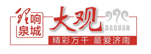 """【理响泉城】安全生产重在""""人人抓、时时抓"""""""