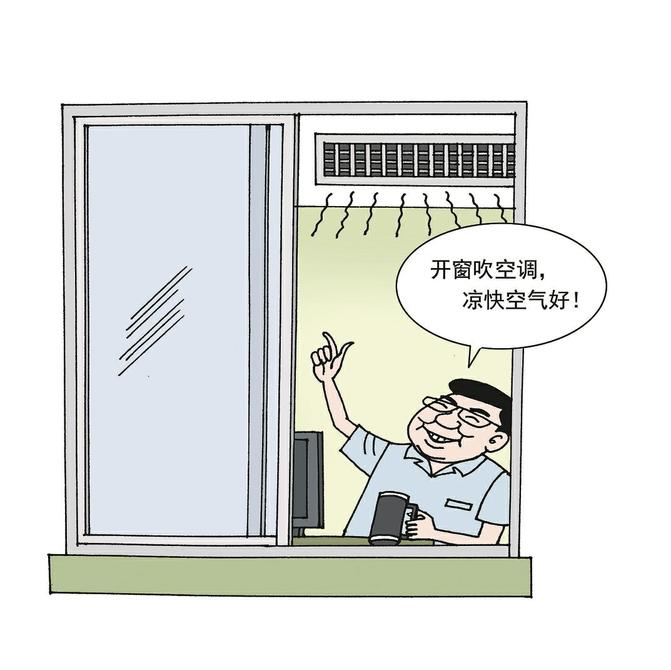 """打开门窗开空调,也是作风的""""空调病"""""""