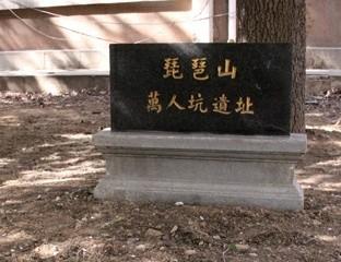 """""""万人坑遗址成楼盘""""不妨借鉴南京经验"""