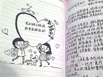 读书笔记简单边框图片