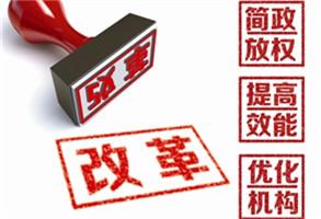 权力清单编制完成——济南简政放权的关键一步